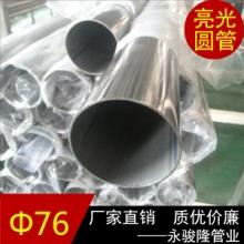 304不锈钢装饰管 不锈钢厚壁管子76*2.0mm批发