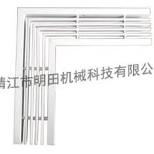 厂家供应转角风口 定制90拐角风口 可拆卸铝合金单层风口 线型风口批发