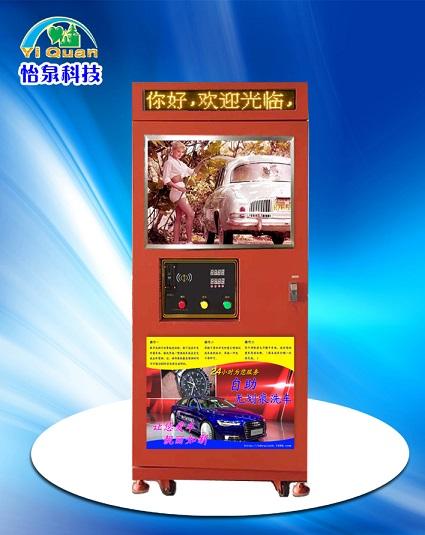 自助高压洗车机高配款 广 告 币刷卡自助洗车机 厂家直销