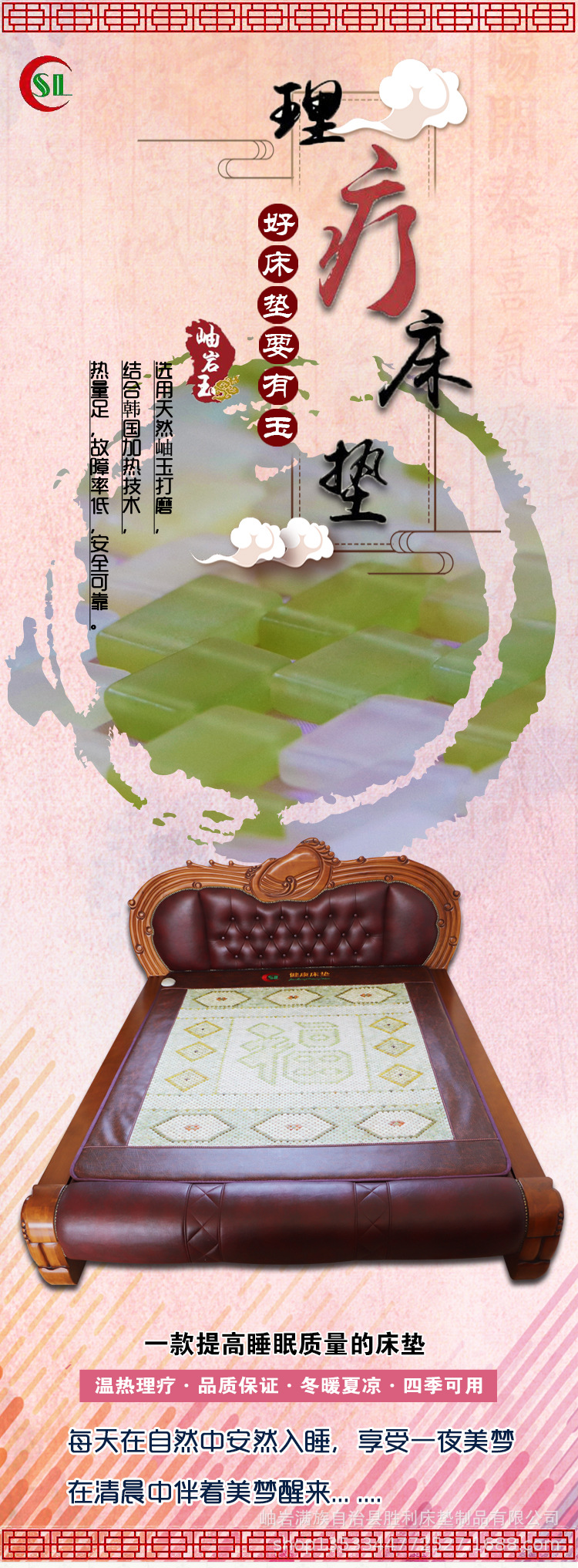 天然玉石床垫锗石托玛琳双温双控电加热床垫麦饭石黑绿玉床垫 玉石床垫1