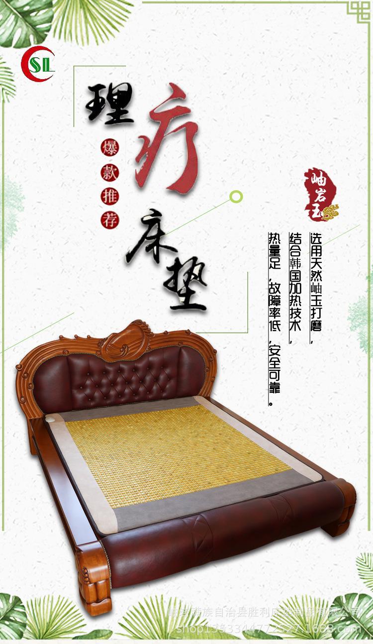 玉石加热床垫锗石托玛琳砭石保健床垫 玉石床垫 3