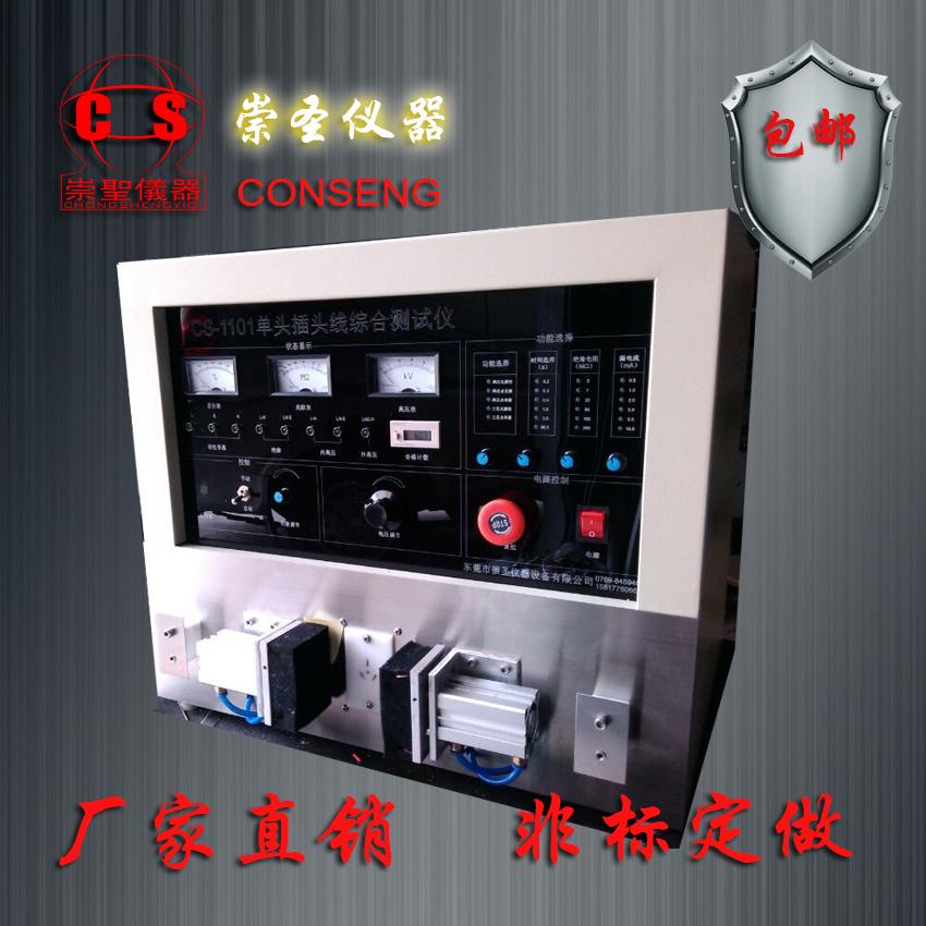 插头线综合测试仪 线缆高压露铜测试仪