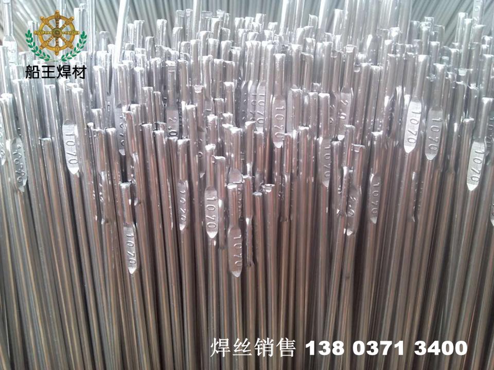 专用船王4.0纯铝焊丝1070 船王纯铝焊条 5.0纯铝焊条