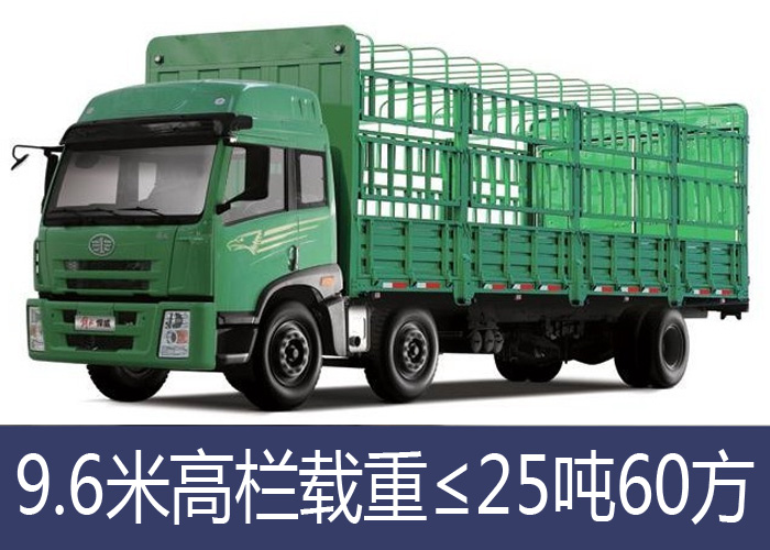 湛江到深圳物流货车包车回头车价格