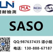 优耐检测SASO申请流程详细批发
