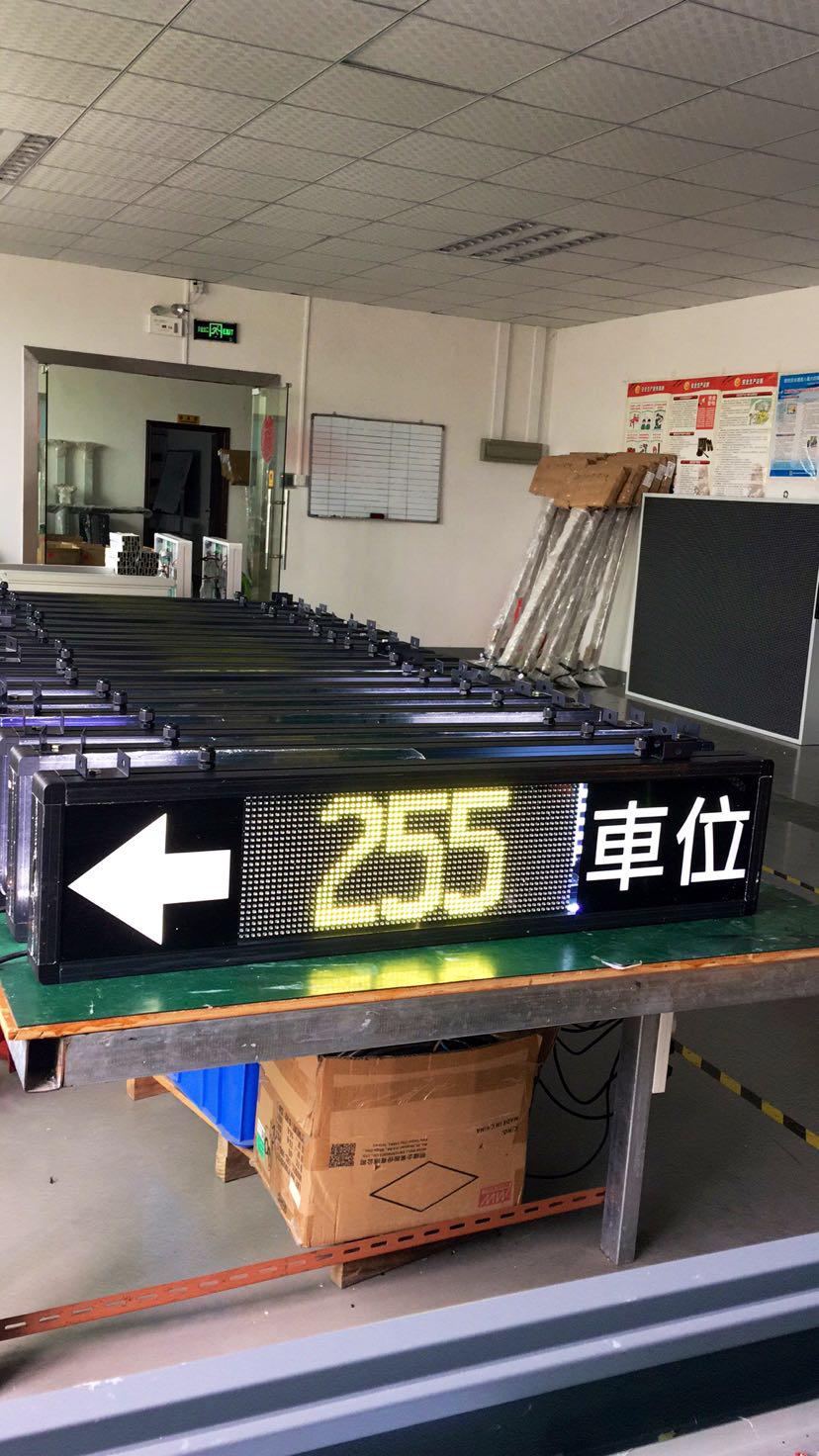 P7.62双色高亮单、双、三向车位引导屏(丝印透光)定制