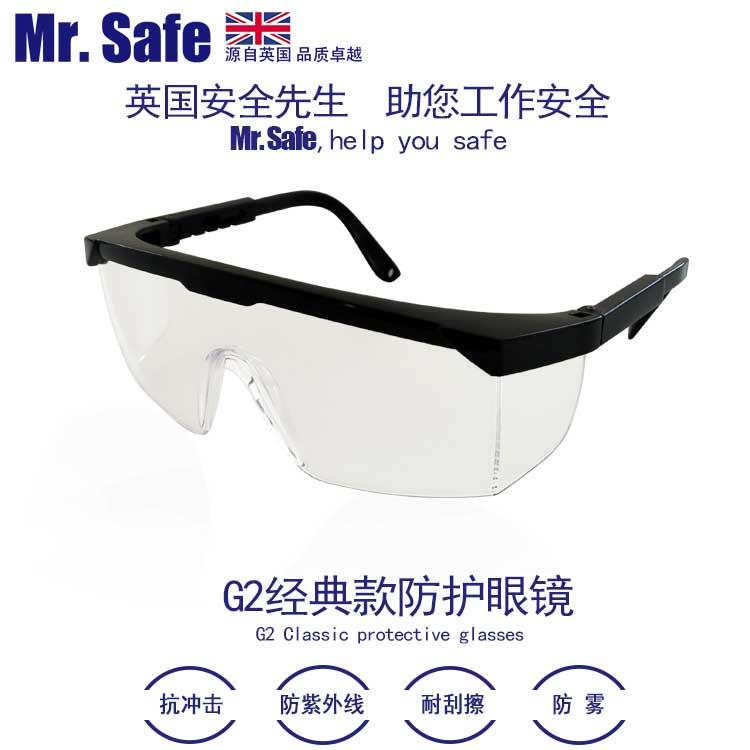 英国安全先生G2经典防护眼镜可伸