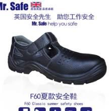 英国安全先生F60夏季防砸安全鞋