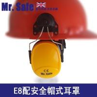 英国安全先生E8配安全帽耳罩