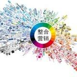 整合营销究竟是在整合什么?