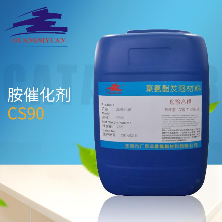 生产厂家供应 催化剂CS-90 东莞广思远
