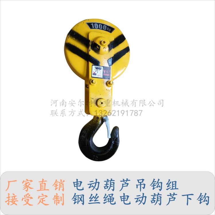 电动葫芦吊钩图片 0.5t电动葫芦原装吊钩 国标葫芦配件厂家