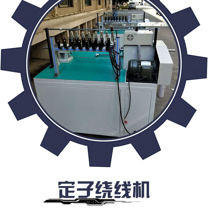 厂家直供双工位吊扇定子绕线机 全自动马达定子绕线机 吊扇自动绕线机 定子绕线机
