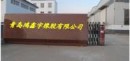 青岛鸿鑫宇橡胶有限公司