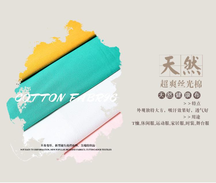 现货40支丝光棉拉架 175g 时尚T恤面料 服装面料批发