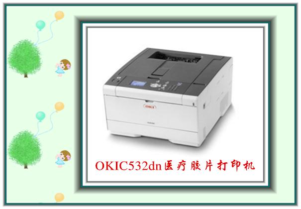 供应OKIC532dn彩色打印机 OKIC532dn医疗打印机
