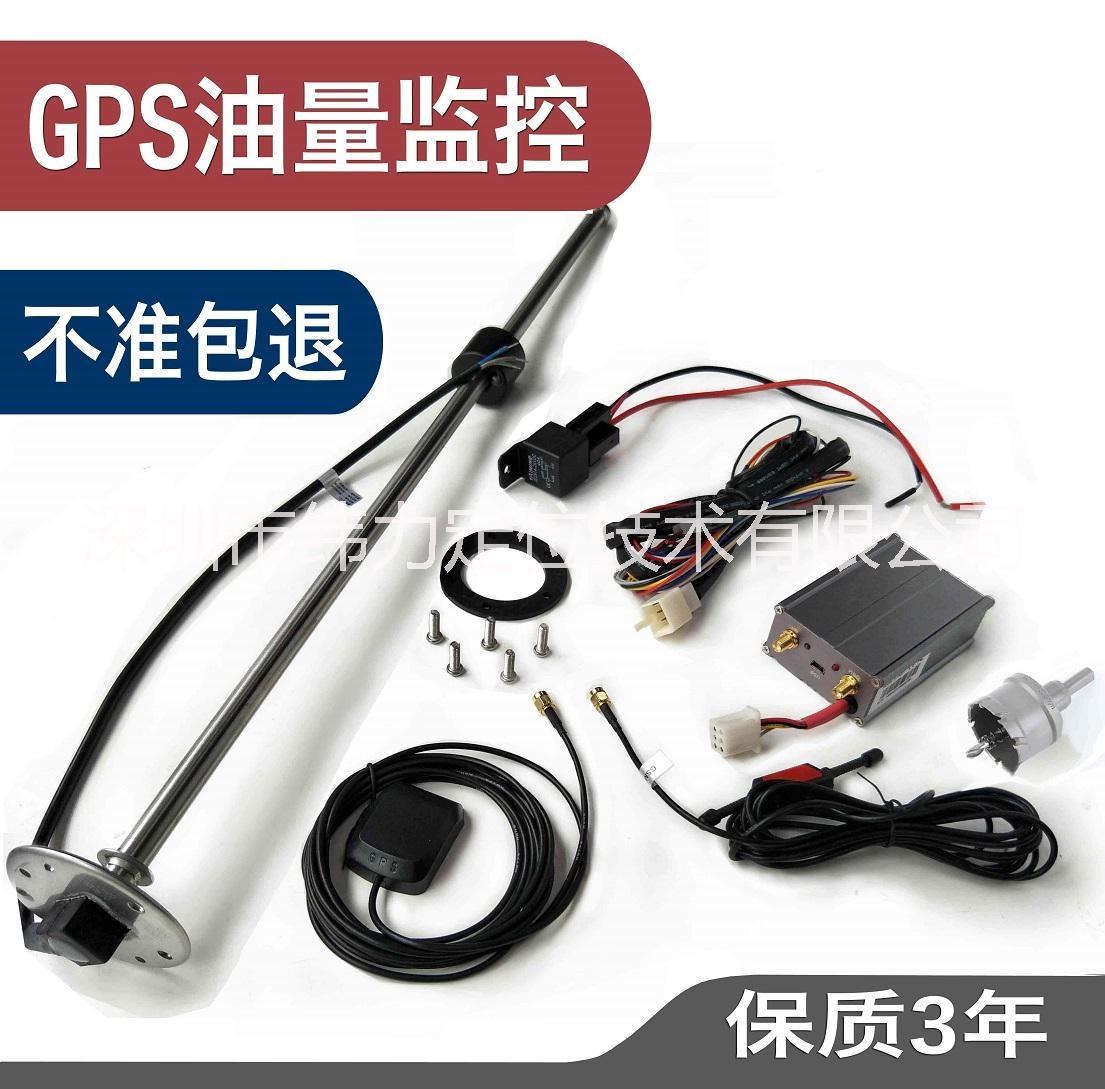 货车GPS油量监控