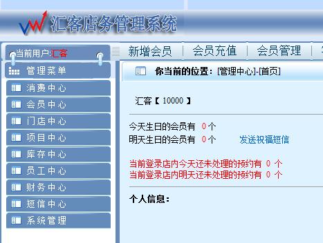健身房管理系统图片/健身房管理系统样板图 (3)