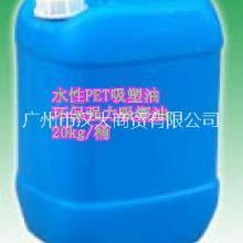 水性吸塑油PET水性吸塑油华立威水性PET吸塑油批发