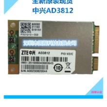 AD3812 全新原装 联通3G模块 中兴AD3812 HSUPA/WCDMA 模块批发
