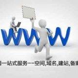 企业建站如何找出最适合自己的网站空间?
