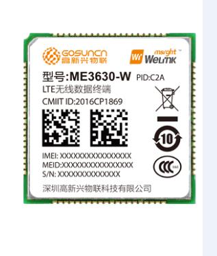 中兴ME3630 高新兴4G模块 LTE模块 七模全网通 LCC邮票孔