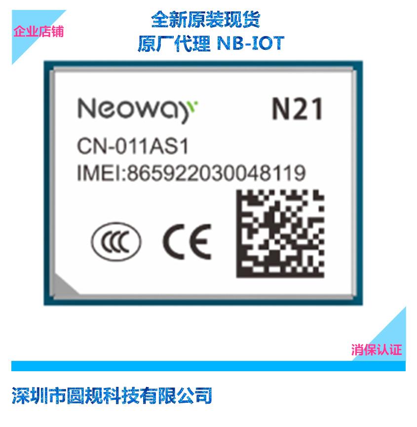 有方N21 NeoWay  NB-IoT物联网模块 低功耗广覆盖性价比高