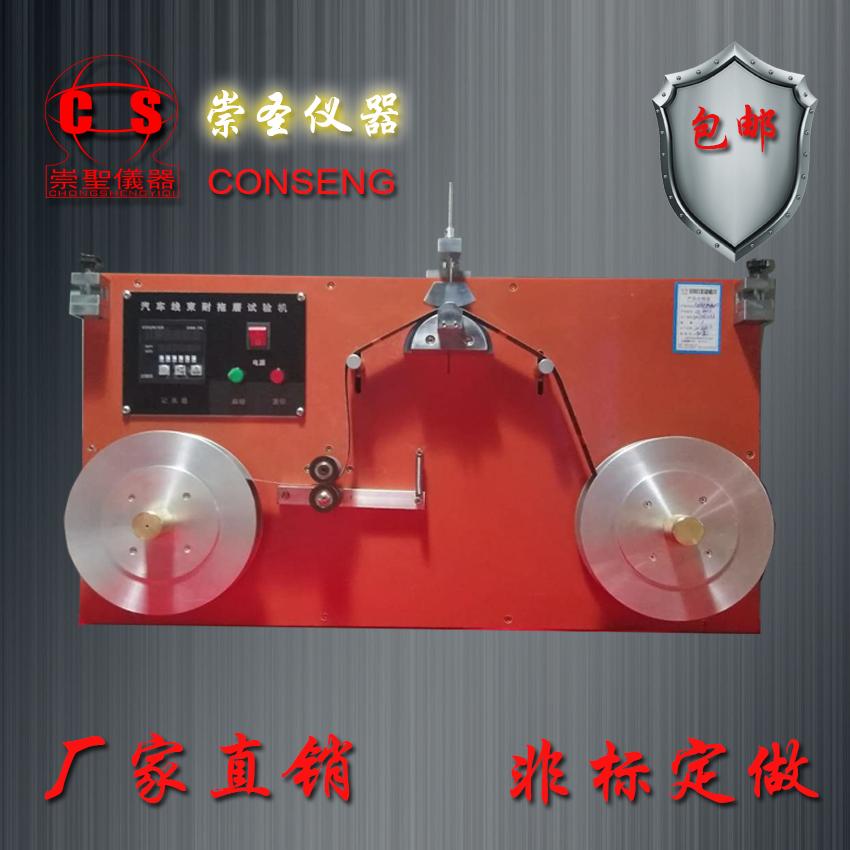 供应汽车线砂带耐磨试验机 供应汽车线砂带耐磨试验机