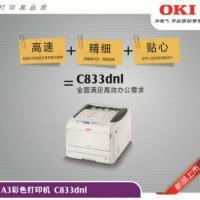 OKIC833dnl彩色打印机 A3打印机