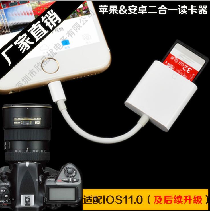 适用苹果8X手机iPhone7读卡器OTG线SD单反相机内存卡6S读卡器