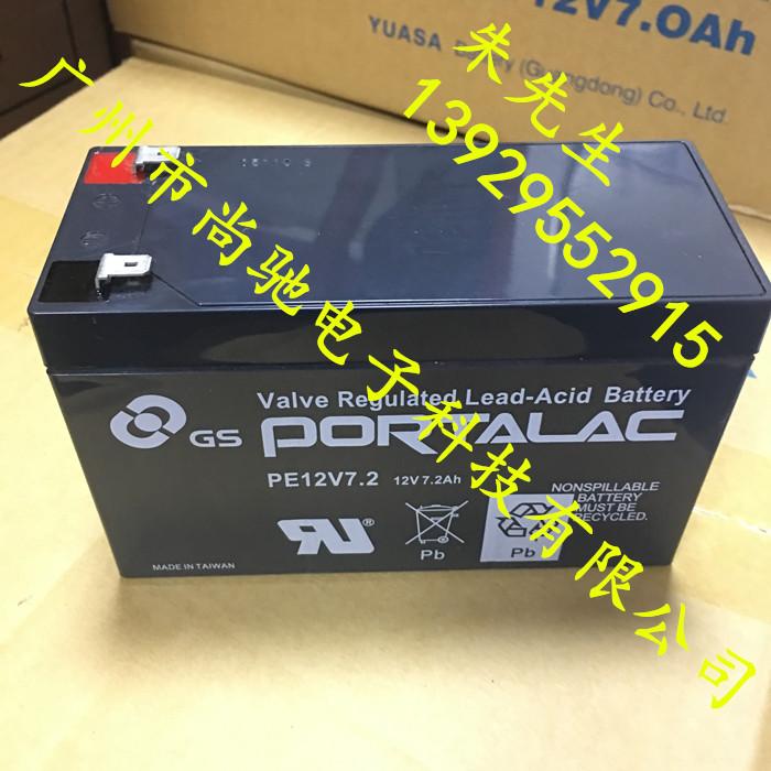 GS PORTALAC蓄电池PE12V7.2 12V7.2A免维护电池 原厂全新