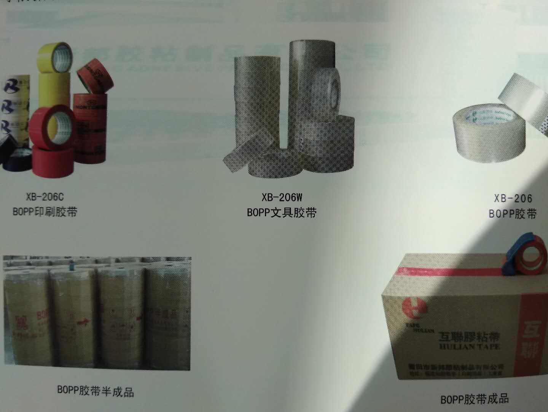 PET胶带厂家直销_克耐(福建商贸优质供应
