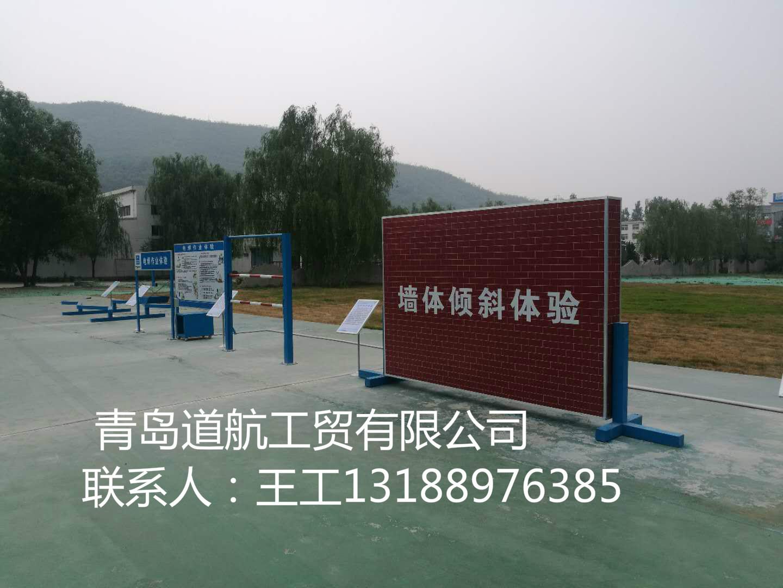 青岛文明建筑工地安全体验馆