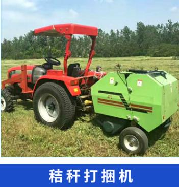 山东玉米秸秆打捆机厂家直销 玉米秸秆打捆机哪家好 菏泽玉米秸秆打捆机批发 河北玉米秸秆打捆机厂家