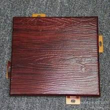 幕墙氟碳铝单板 聚脂铝单板 粉末铝单板喷涂   幕墙铝单板生产厂家 木纹铝单板 仿木纹铝单板批发