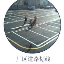 厂区道路划线 队验收停车让行交通安全 热熔划线 常温冷漆划线 彩色防滑划线 道路标线