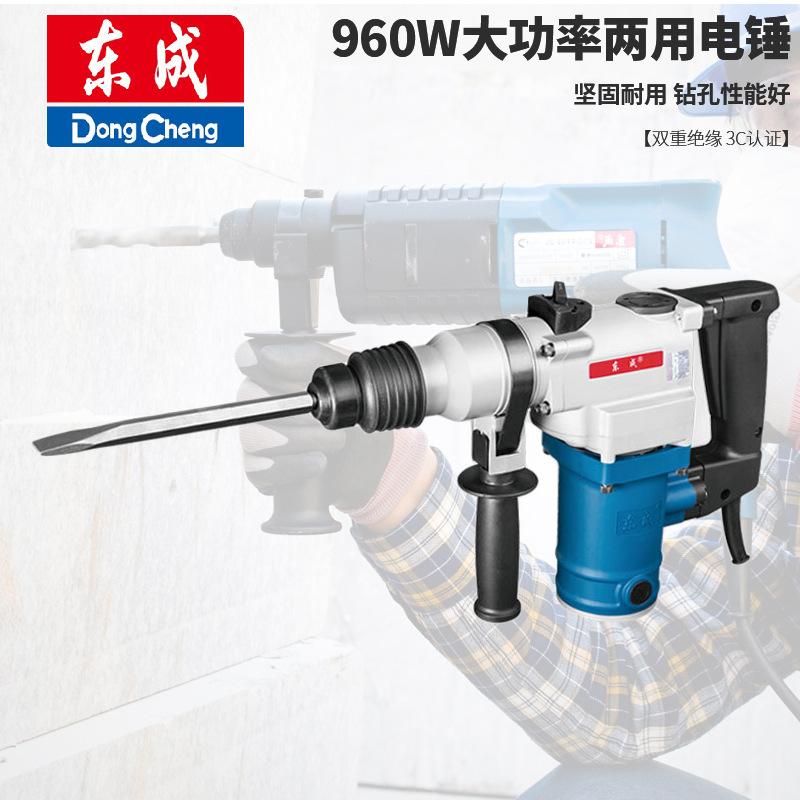 东成电锤Z1C-FF02-28 电锤电镐两用大功率大钢套工业级冲击电锤