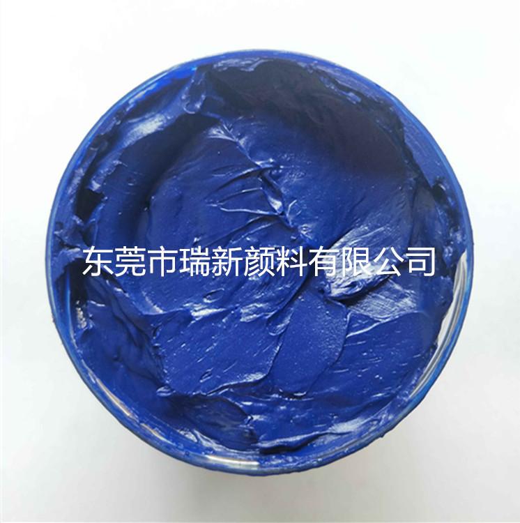 供应优质瑞新颜料浇铸尼龙亚洲蓝颜料