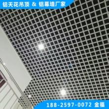 地下室葡萄架铝天花 白色铝格栅 吊顶铝格栅批发
