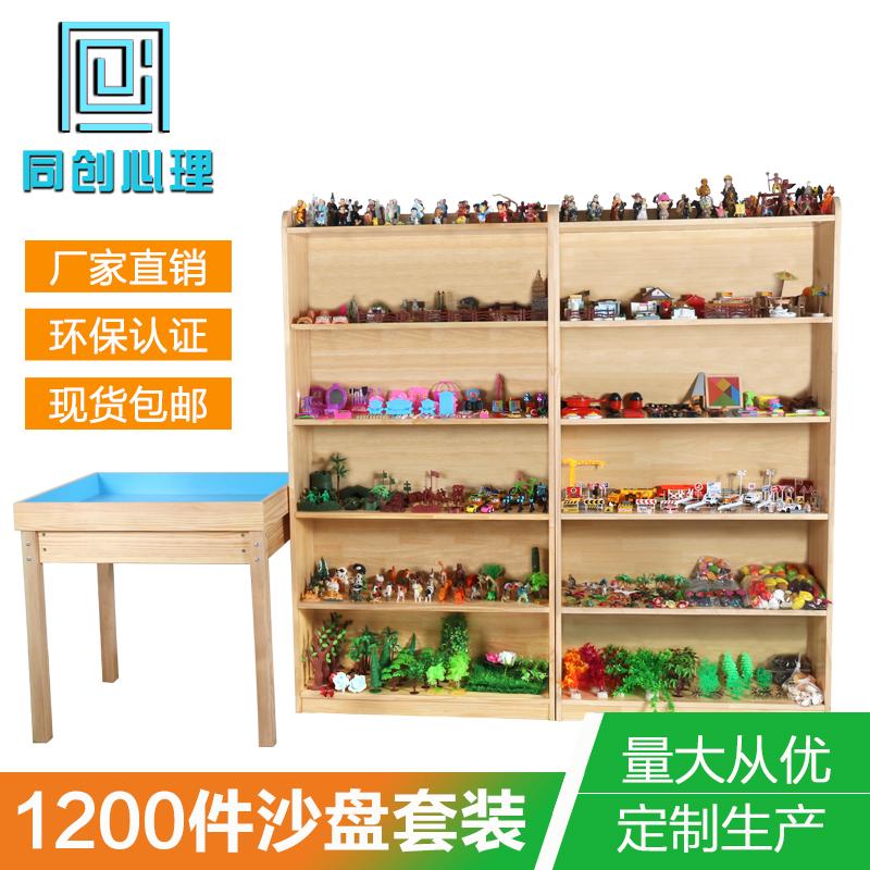 同创1200件心理沙盘沙具套装心理咨询沙盘模型材料沙盘玩具套装厂家直销