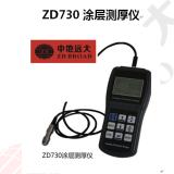 ZD730涂层测厚仪