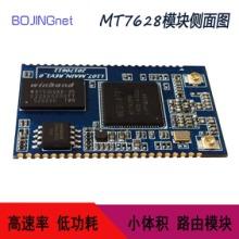 MT7628核心AP模块串口可二次开发物联网智能家居wifi模块定制开发批发