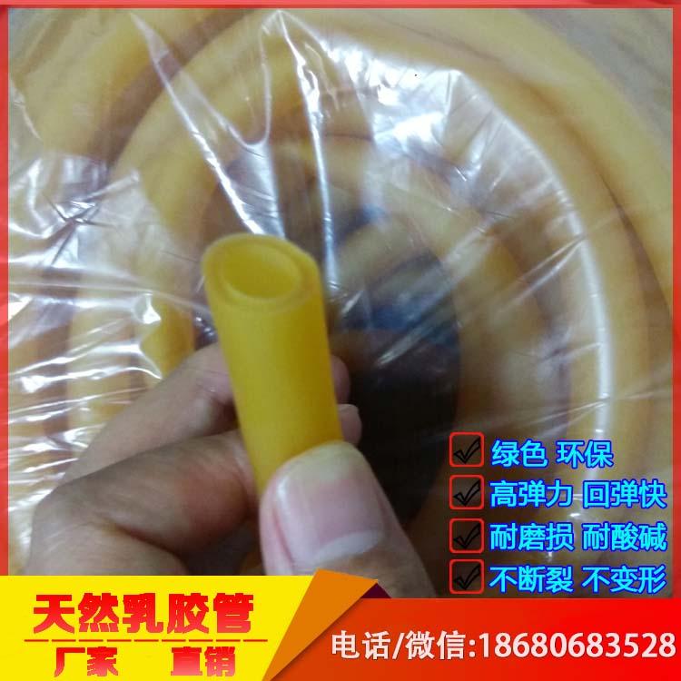 深圳厂家8*12MM天然乳胶管