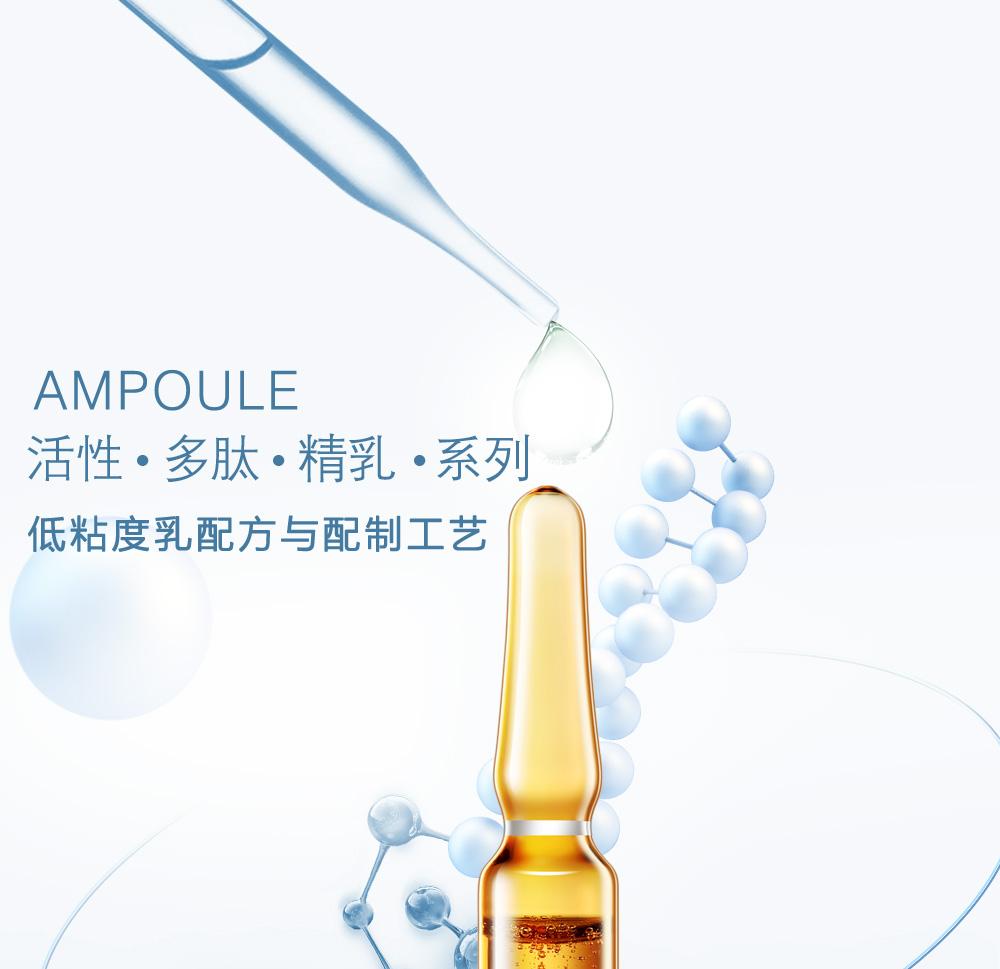 天玺化妆品加工厂家 安瓿瓶活性多肽精华加工 广州贴牌一站式OEM加工
