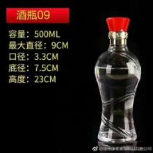 优质酒瓶厂家 徐州酒瓶厂家 徐州康泰玻璃制品  康泰玻璃酒瓶  酒瓶厂家报价图片