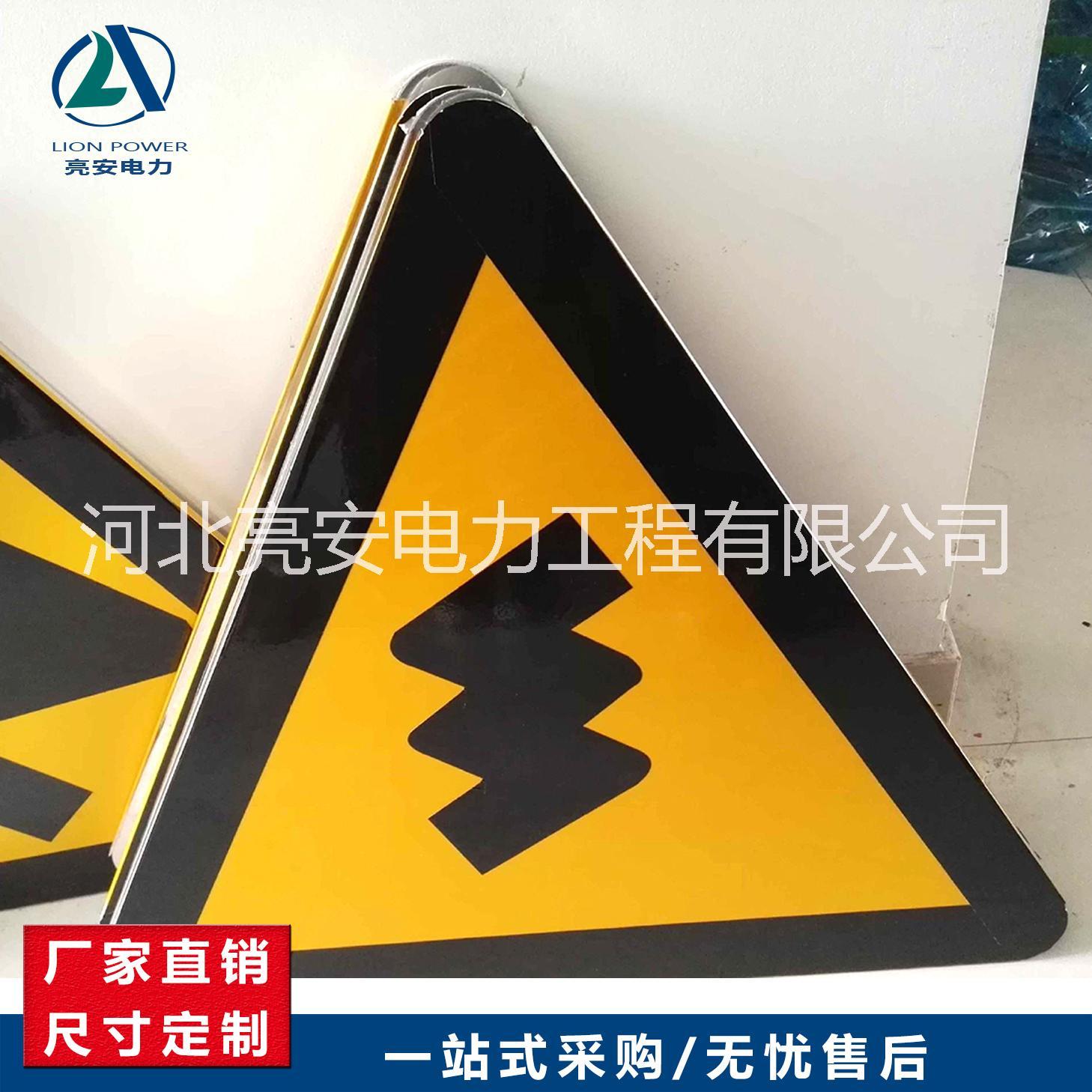 丝印铝反光安全警示标牌 安全标牌