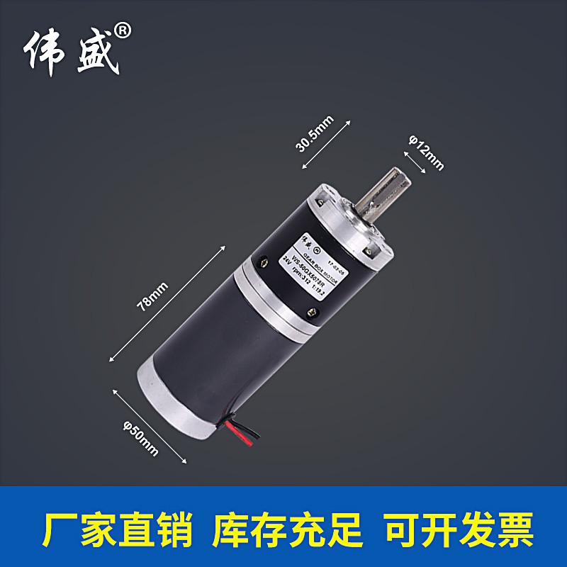 50GX5078R行星减速电机 12mm轴径大力矩全钢齿行星减速马达 50mm正反转直流减速电机24V直流电机 直流马达