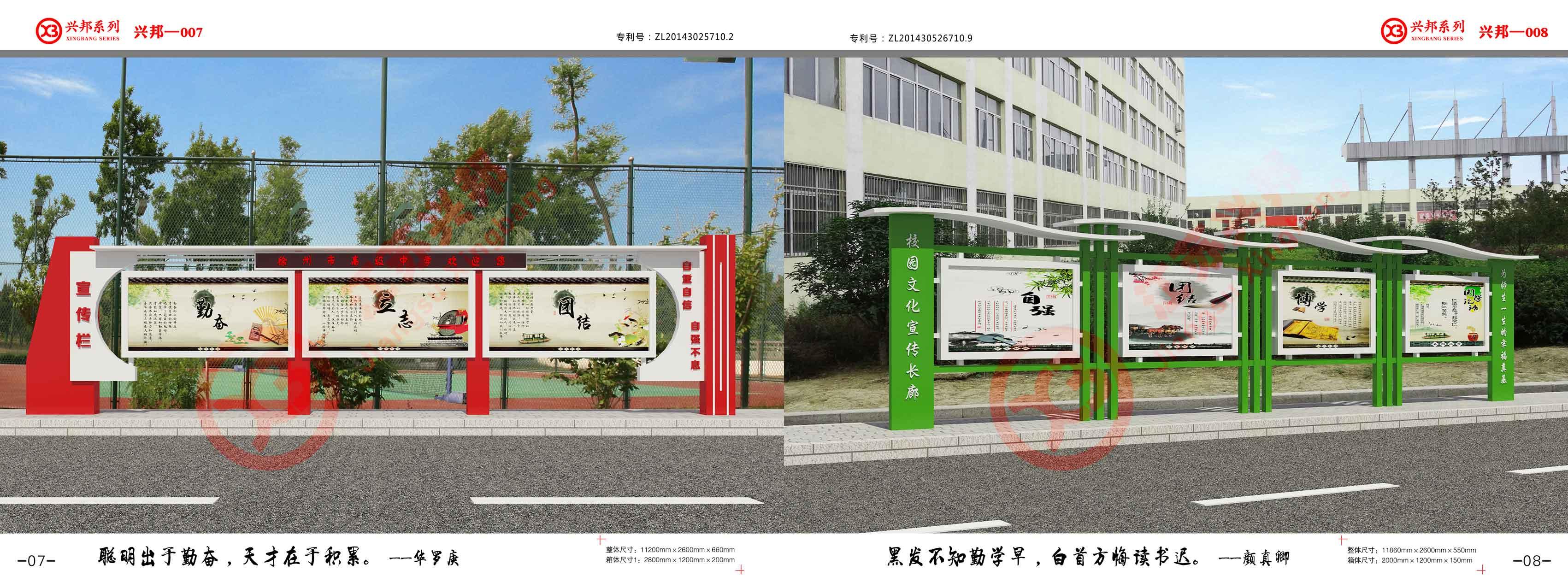 宣传栏 兴邦--07  兴邦--08 宣传栏厂家