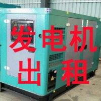 保定专业出租发电机(租赁)=保定新地机械设备  静音发电机
