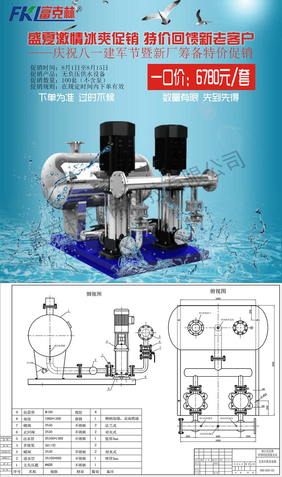 特价促销无负压供水设备_供水设备